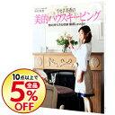 【中古】ミセス美香の美的ハウスキーピング 2/ 中村美香
