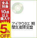 【中古】【CD+DVD】アイヲウタエ 期間生産限定盤 / 春奈るな