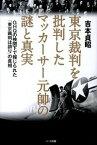 【中古】東京裁判を批判したマッカーサー元帥の謎と真実 / 吉本貞昭