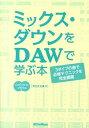 【中古】ミックス・ダウンをDAWで学ぶ本 【2DVD−ROM付】/ 早乙女正雄