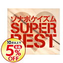 【中古】【2CD+2DVD】ソナポケイズム SUPER BEST 初回限定版 / Sonar Pocket