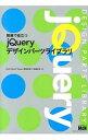 ネットオフ楽天市場支店で買える「【中古】現場で役立つjQueryデザインパーツライブラリ / KLEE」の画像です。価格は150円になります。