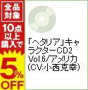 ネットオフ楽天市場支店で買える「【中古】「ヘタリア」キャラクターCD2 Vol.6/アメリカ(CV:小西克幸) / 小西克幸」の画像です。価格は170円になります。