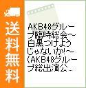 【中古】AKB48グループ臨時総会−白黒つけようじゃないか!−(AKB48グループ総出演公演+SKE48単独公演) / AKB48【出演】