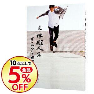 【中古】文・堺雅人 2/ 堺雅人