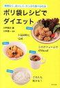 ネットオフ楽天市場支店で買える「【中古】ポリ袋レシピでダイエット / 川平稔己」の画像です。価格は295円になります。