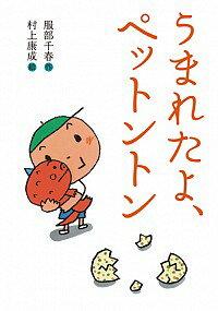 【中古】うまれたよ、ペットントン / 服部千春(1958−)