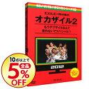 【中古】めちゃイケ 赤DVD第2巻 オカザイル2 / お笑い