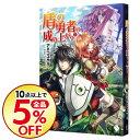 ネットオフ楽天市場支店で買える「【中古】【全品10倍!4/15限定】盾の勇者の成り上がり 1/ アネコユサギ」の画像です。価格は185円になります。