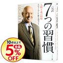 【中古】【全品5倍!11/25限定】完訳7つの習慣 / Co