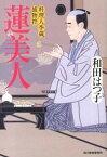 【中古】蓮美人 (料理人季蔵捕物控シリーズ21) / 和田はつ子