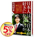 【中古】日本人はいつ日本が好きになったのか / 竹田恒泰