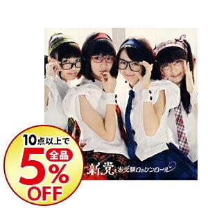 【中古】【CD+DVD】お受験ロッケンロール 初回限定盤B / 乙女新党