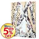 ネットオフ楽天市場支店で買える「【中古】去年の冬、きみと別れ / 中村文則」の画像です。価格は128円になります。