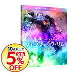 【中古】【Blu−ray】パシフィック・リム 3D&2D ブルーレイセット / ギレルモ・デル・トロ【監督】