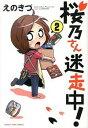 ネットオフ楽天市場支店で買える「【中古】桜乃さん迷走中! 2/ えのきづ」の画像です。価格は50円になります。