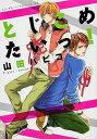 【中古】【全品5倍】とじこめたいっ! / 山田パピコ ボーイズラブコミック