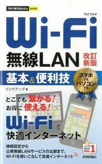 【中古】Wi‐Fi無線LAN基本&便利技 / リンクアップ