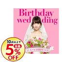 【中古】Birthday wedding(TYPE−A) / 柏木由紀