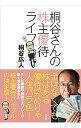 【中古】桐谷さんの株主優待ライフ / 桐谷広人
