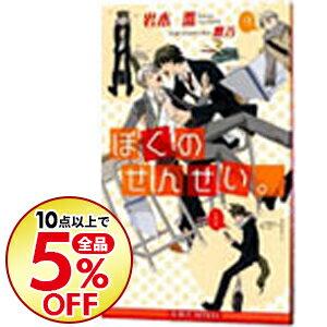 【中古】ぼくのせんせい。 / 岩本薫 ボーイズラブ小説
