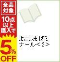【中古】よこしまゼミナール 2/ 松田円