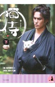 【中古】猫侍 下/ 黒木久勝