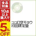 【中古】【CD+DVD】ココロ空モヨウ 初回限定盤 / 関ジ...