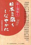 【中古】日本を強くしなやかに その3/ 自由民主党