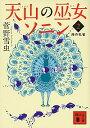 【中古】天山の巫女ソニン 2/ 菅野雪虫