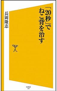 【中古】「20秒」でねこ背を治す / 長岡隆志