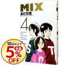 【中古】MIX 4/ あだち充