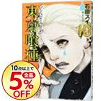 【中古】東京喰種トーキョーグール 10/ 石田スイ