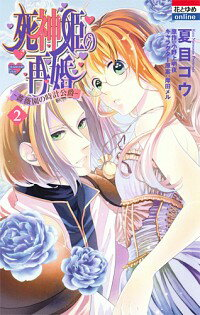 【中古】死神姫の再婚−薔薇園の時計公爵− 2/ 夏目コウ