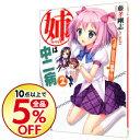 ネットオフ楽天市場支店で買える「【中古】姉ちゃんは中二病 2/ 藤孝剛志」の画像です。価格は108円になります。