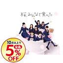 【中古】【全品5倍!7/25限定】【CD+DVD】桜,みんなで食べた(TYPE−A) / HKT48
