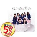 【中古】【CD+DVD】桜,みんなで食べた(TYPE−B) ...