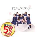 【中古】【全品5倍!7/25限定】【CD+DVD】桜,みんなで食べた(TYPE−C) / HKT48