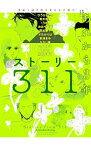 【中古】ストーリー311 あれから3年 漫画で描き残す東日本大震災 / アンソロジー