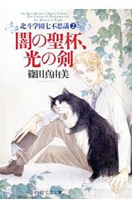 【中古】闇の聖杯、光の剣 北斗学園七不思議2 / 篠田真由美