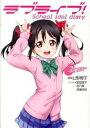 【中古】【カード付】ラブライブ!School idol diary−矢澤にこ− 7/ 公野櫻子