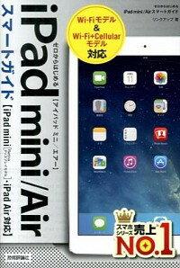 【中古】iPad mini/Airスマートガイド / リンクアップ