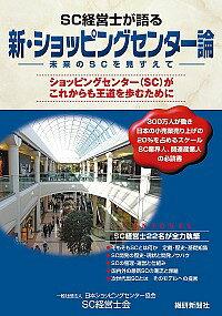 【中古】SC経営士が語る新・ショッピングセンター論 / 日本ショッピングセンター協会SC経営士会
