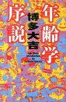 【中古】【全品5倍!11/1限定】年齢学序説 / 博多大吉