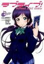 【中古】【カード付】ラブライブ!School idol diary−東條希− 8/ 公野櫻子