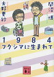 【中古】1984フクシマに生まれて / 大野更紗