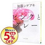 【中古】ピンクとグレー / 加藤シゲアキ