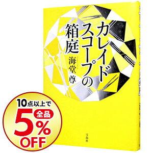 【中古】カレイドスコープの箱庭(田口・白鳥シリーズ7) / 海堂尊