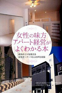 【中古】女性の味方アパート経営がよくわかる本 / 女性のためのライフスタイル研究会