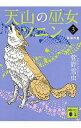 【中古】天山の巫女ソニン 3/ 菅野雪虫